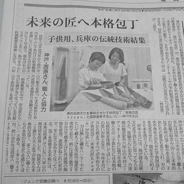 今朝の産経新聞で紹介されました、