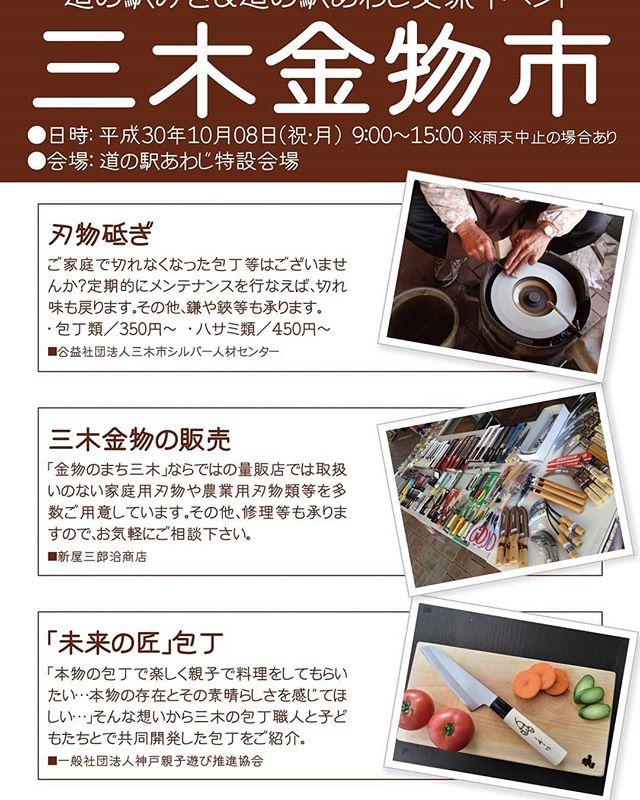 10月8日(月祝)は道の駅淡路島で、本格こども包丁未来の匠の展示販売をします!ぜひ実際に手にとって、その切れ味を試しに来てくださいね。とことここどもお料理教室に興味ある方もお待ちしています!