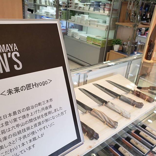 今日から髙島屋難波で、未来の匠Hyogo 展示販売しています!柄もお好きなのを選んでいただけます。