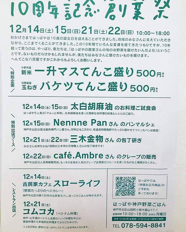 今週土日(12/21 12/22)、神戸市北区のはっぱやさんで、包丁研ぎします!本格こども包丁「未来の匠」の販売もしますので、ぜひお子さまのクリスマスプレゼントにどうぞ!