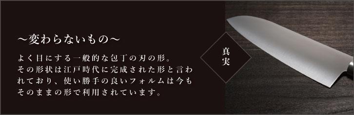 コンセプト「真実(変わらないもの)」